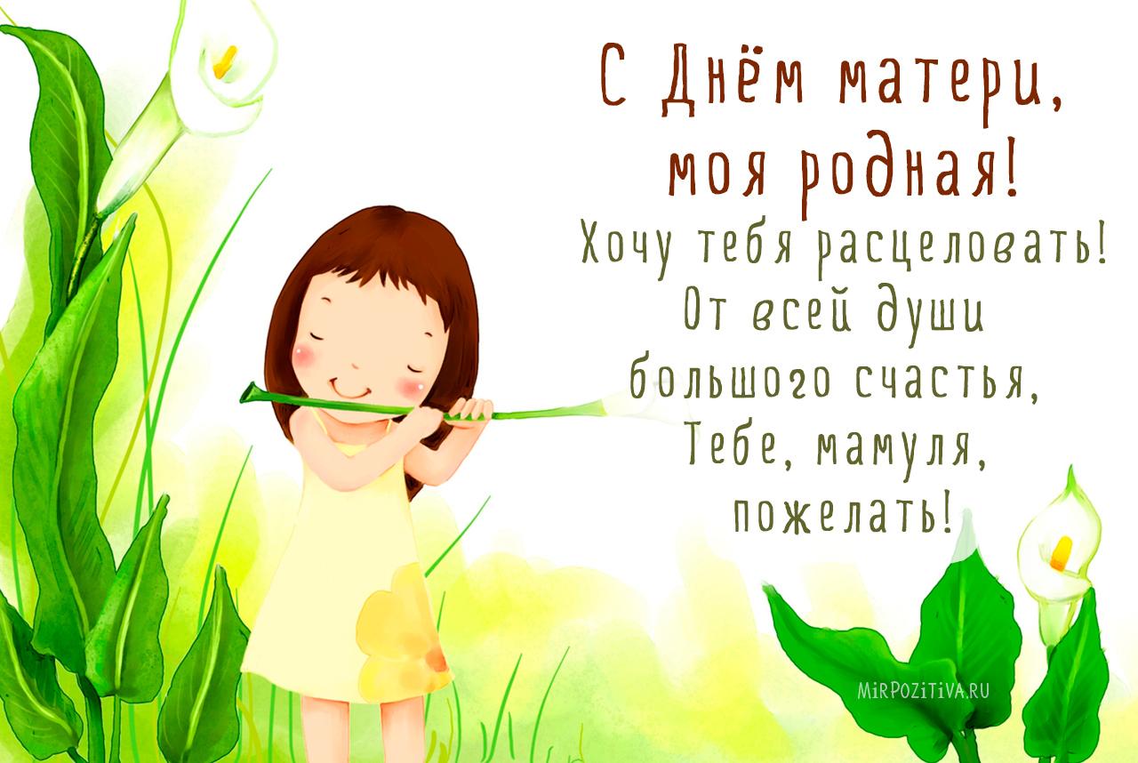 С Днём матери, моя родная! Хочу тебя расцеловать! От всей души большого счастья, Тебе, мамуля, пожелать!