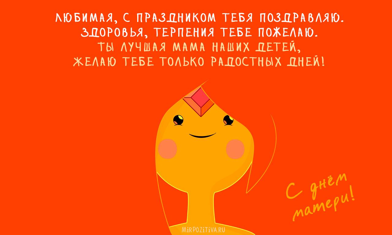 Любимая, с праздником тебя поздравляю. Здоровья, терпения тебе пожелаю.