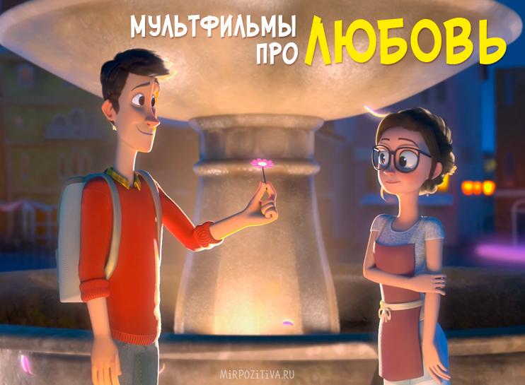 мультфильмы про любовь
