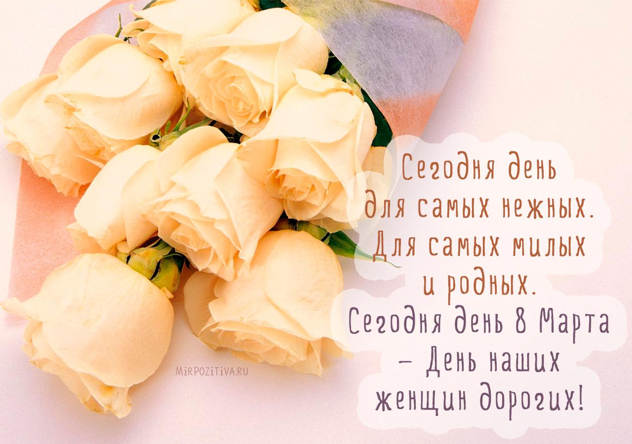 Сегодня день для самых нежных. Для самых милых и родных. Сегодня день 8 Марта — День наших женщин дорогих