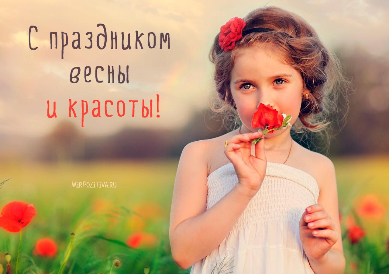 С праздником весны и красоты