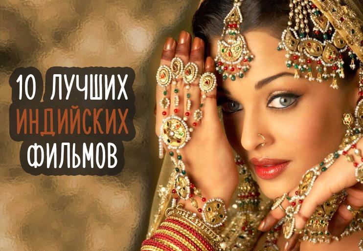10 лучших современных индийских фильмов