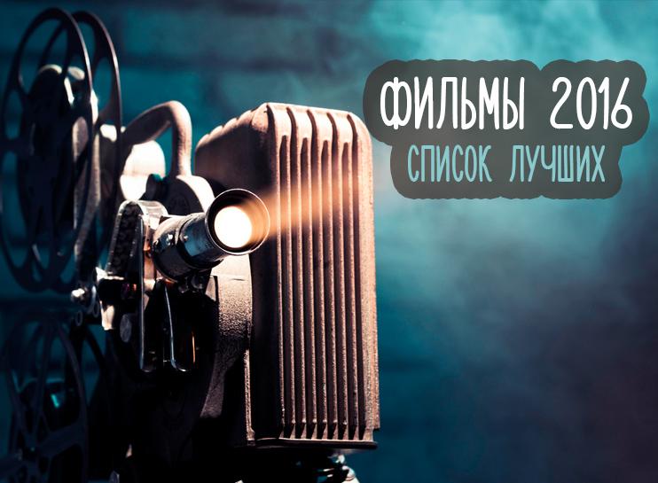 кино 2016 лучшее
