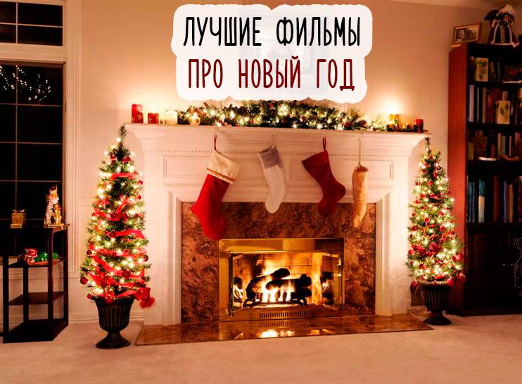 новый год камин