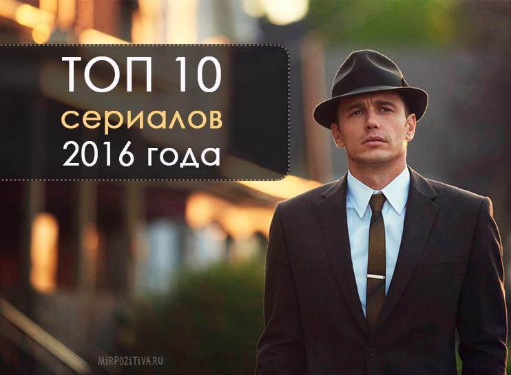 рейтинг сериалов 2016