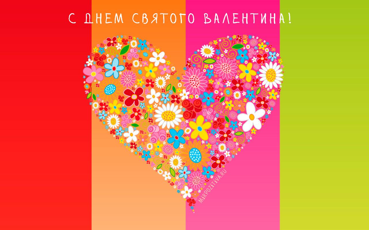 сердце с днем святого валентина