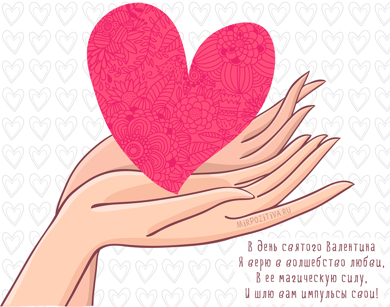 В день святого Валентина Я верю в волшебство любви, В ее магическую силу, И шлю вам импульсы свои!