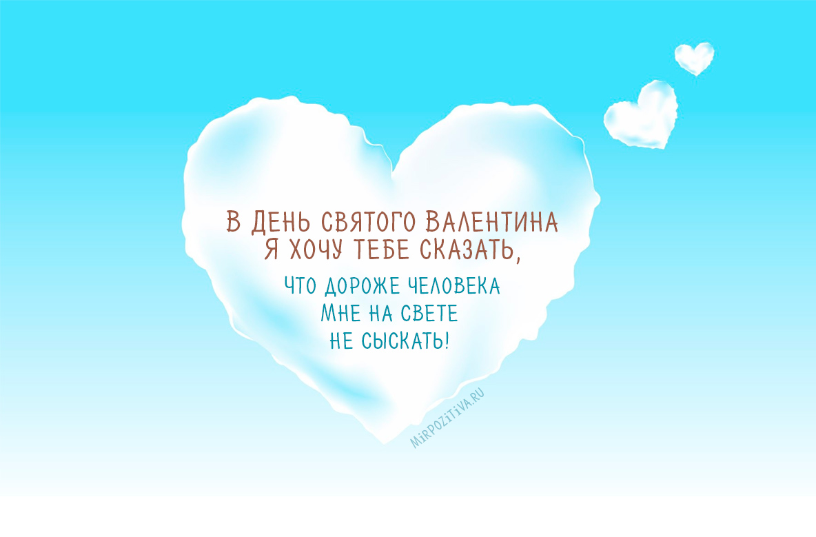 В День святого Валентина Я хочу тебе сказать, Что дороже человека Мне на свете не сыскать!