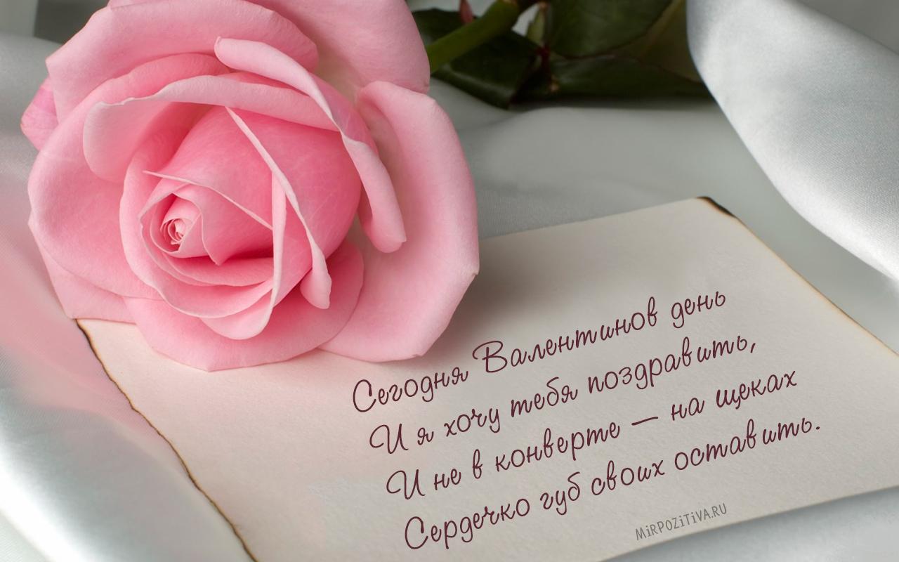 Сегодня Валентинов день И я хочу тебя поздравить, И не в конверте — на щеках Сердечко губ своих оставить