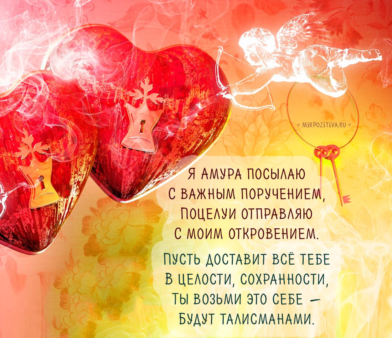 Я Амура посылаю С важным поручением, Поцелуи отправляю С моим откровением.
