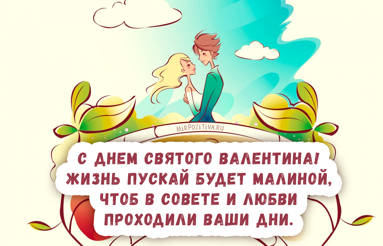 С Днем святого Валентина! Жизнь пускай будет малиной, Чтоб в совете и любви Проходили ваши дни.