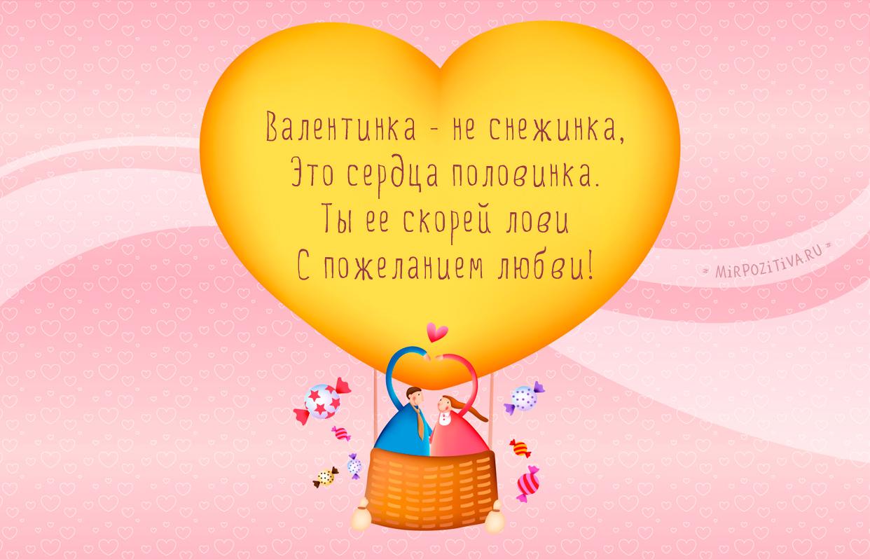 Валентинка - не снежинка, Это сердца половинка. Ты ее скорей лови С пожеланием любви.