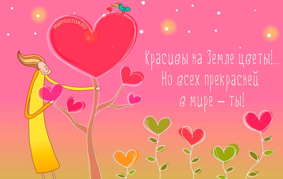 Красивы на Земле цветы! Но всех прекрасней в мире – ты!