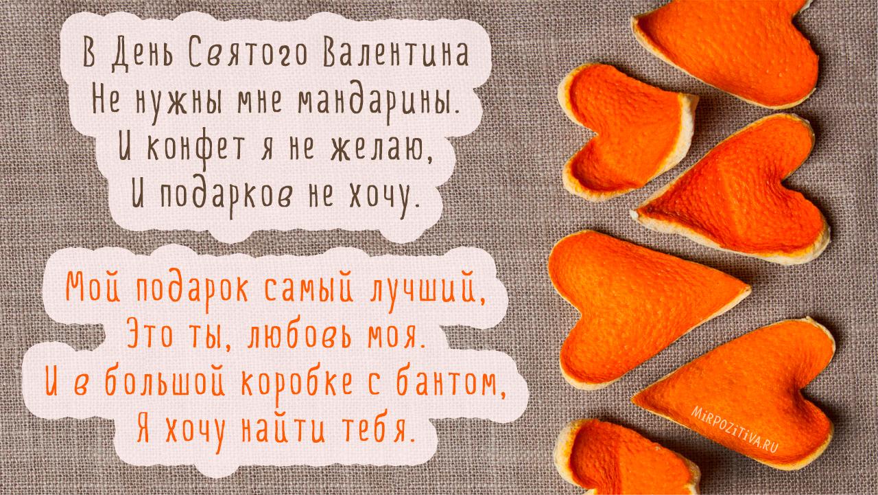 В День Святого Валентина Не нужны мне мандарины. И конфет я не желаю, И подарков не хочу.