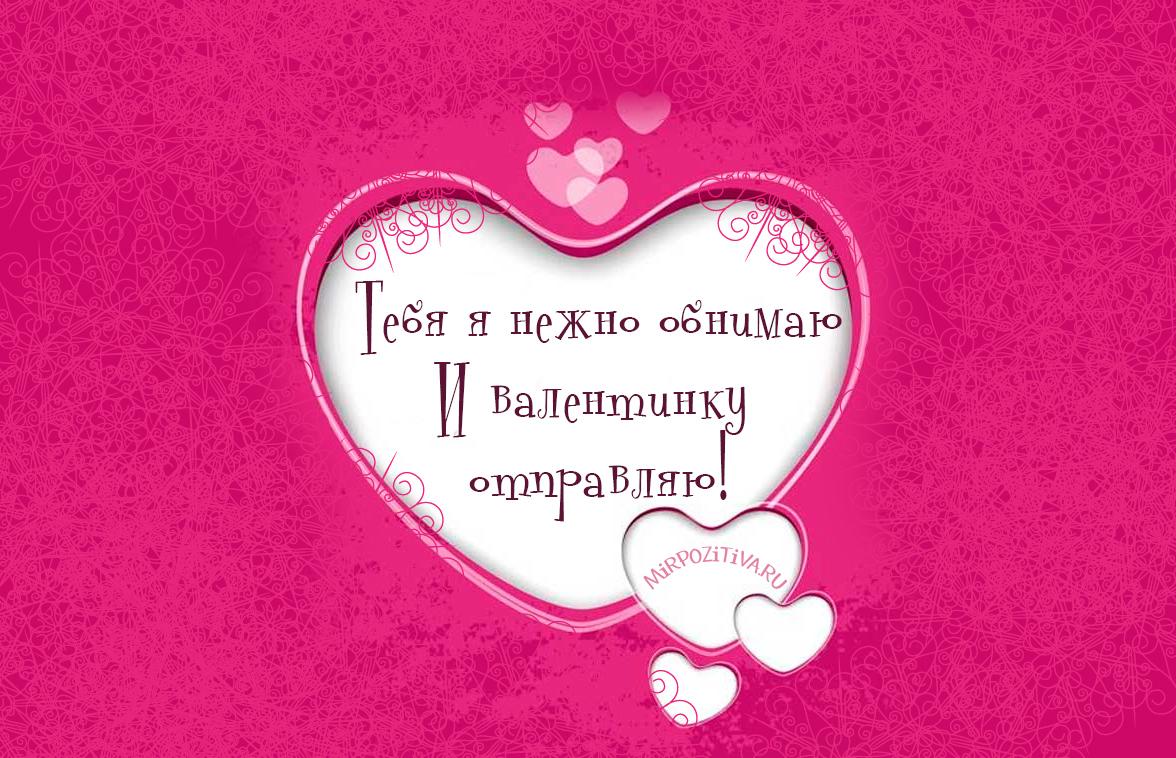 Тебя я нежно обнимаю И валентинку отправляю!