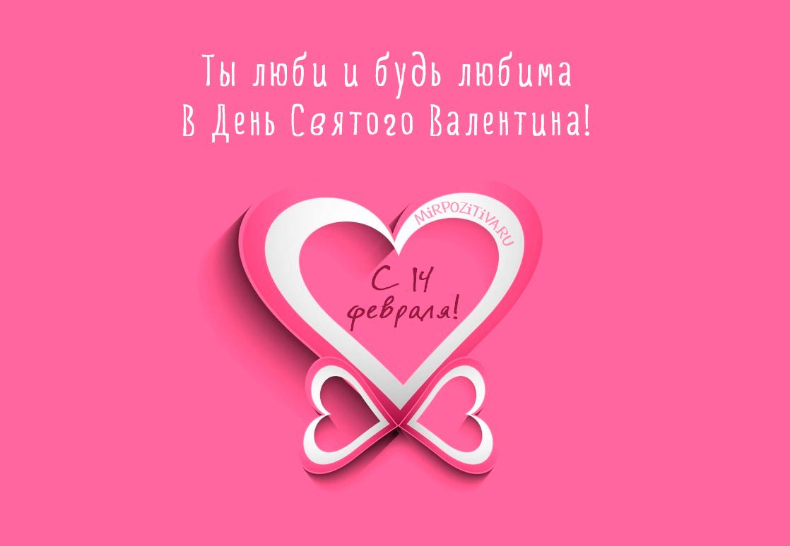 Ты люби и будь любима В День Святого Валентина!