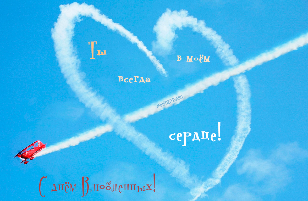 сердце в небе