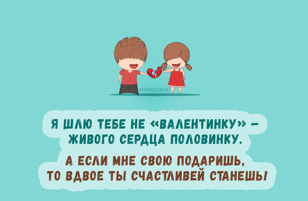 мальчик и девочка и сердце