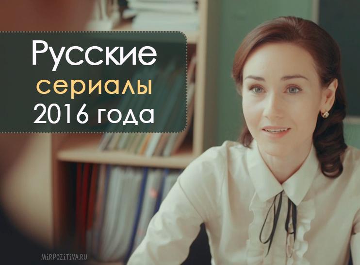 русские сериалы 2016