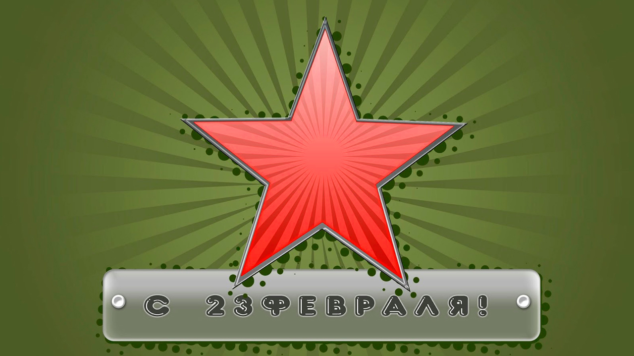 с 23 февраля звезда