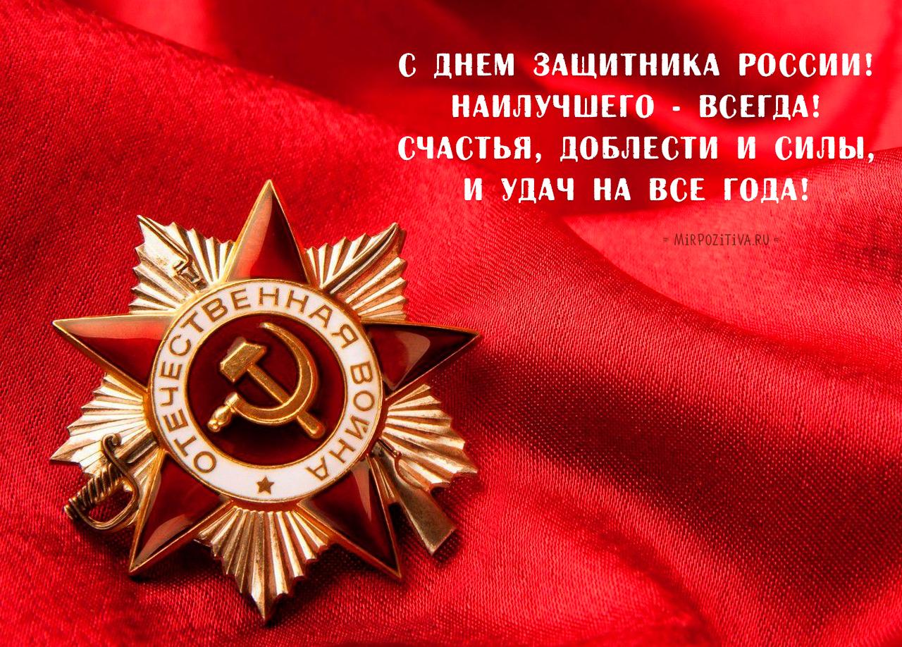 С днем защитника России! Наилучшего - всегда!