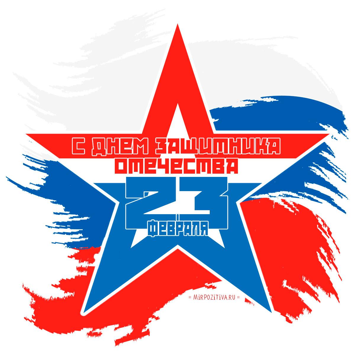 с 23 февраля звезда триколор