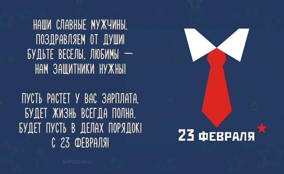 Поздравления с 23 февраля прикольная коллегам