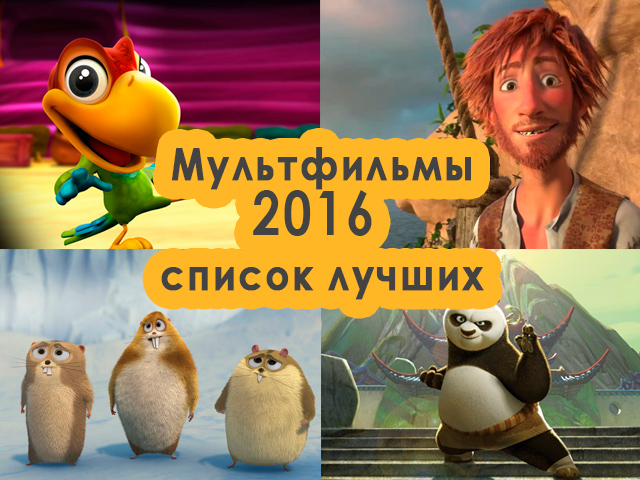 список лучших мультфильмов 2016