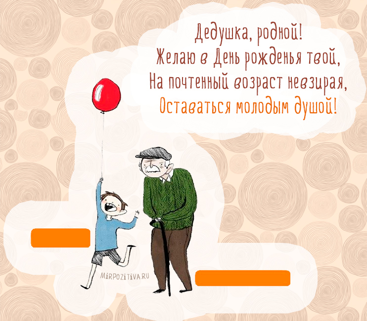 Поздравление с днем рождения деду своими словами