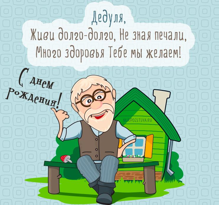 Живи долго-долго, Не зная печали, Много здоровья Тебе мы желаем!