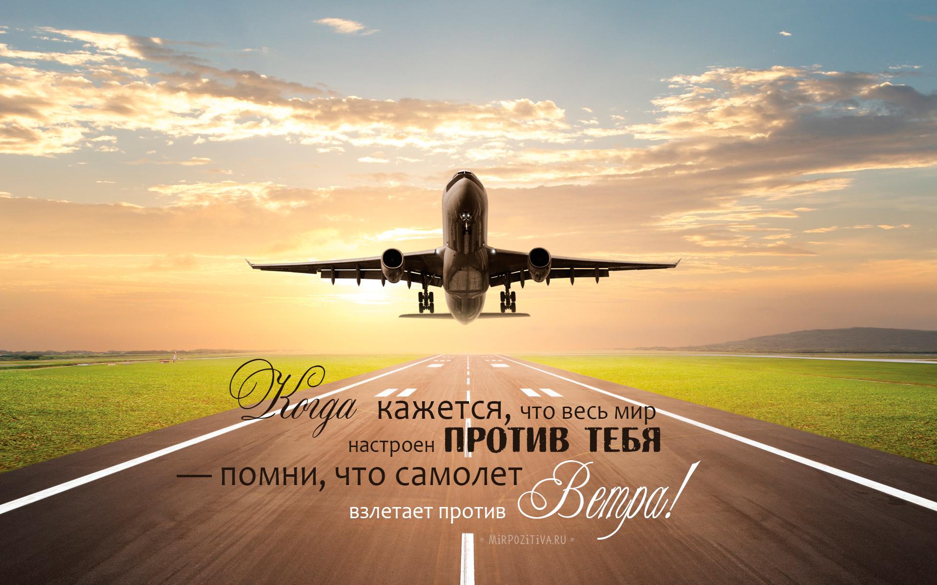 фото взлетная полоса самолет