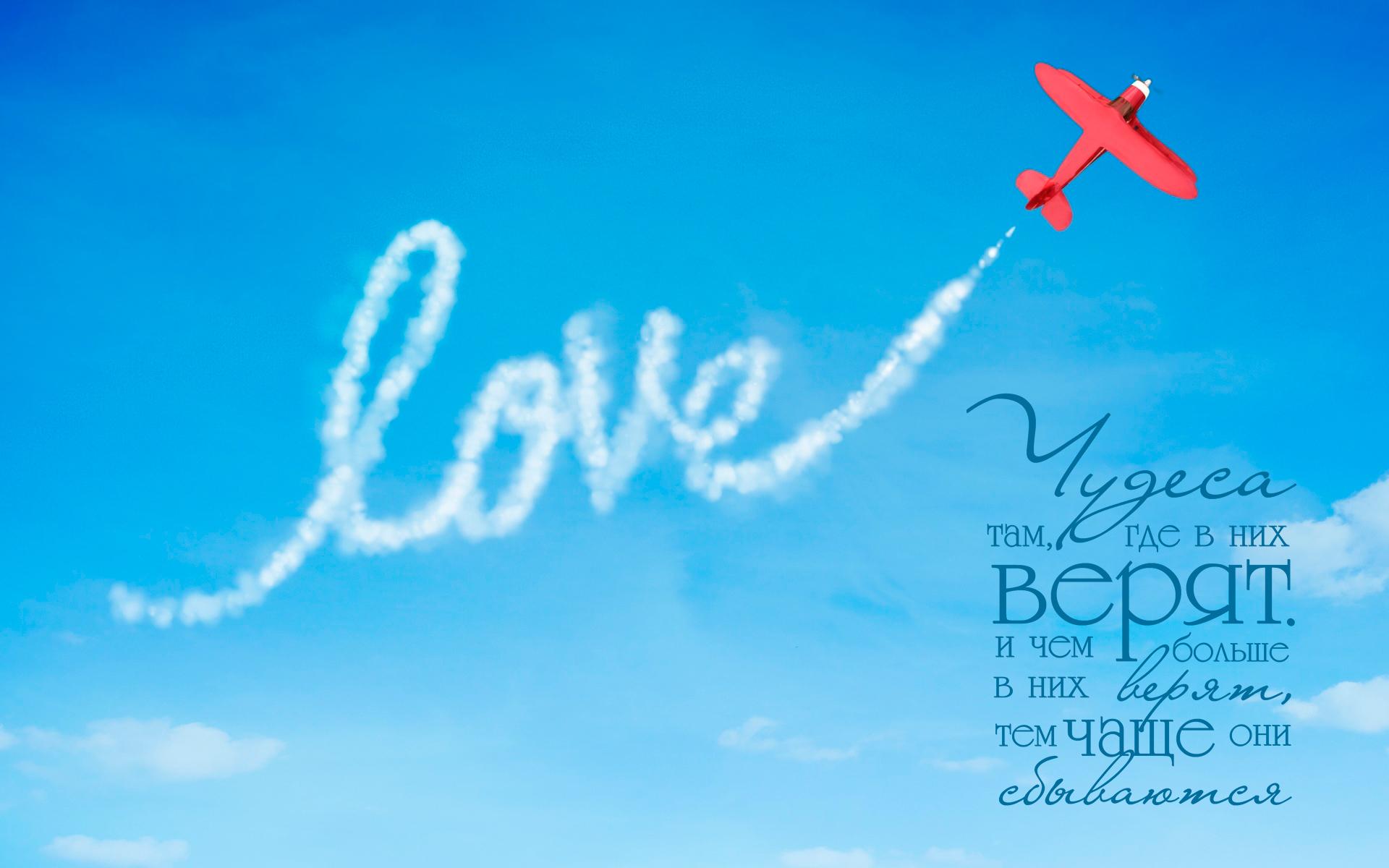 фото сердце в небе от самолета