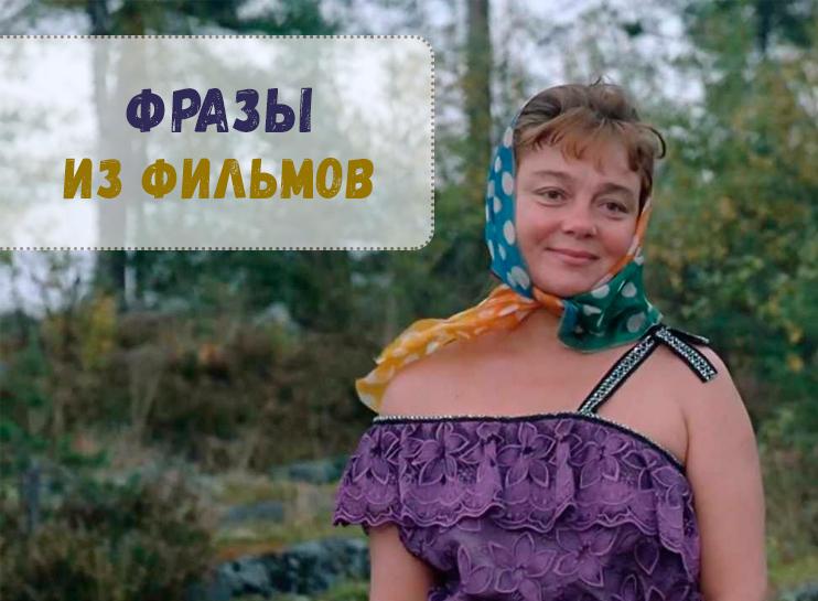 Подборка лучших цитат из советских фильмов