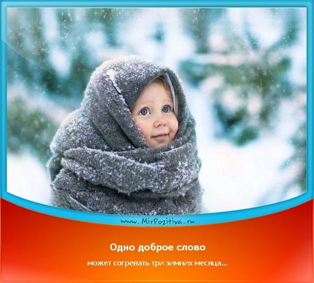 позитивчик дня: Одно доброе слово может согревать три зимних месяца...