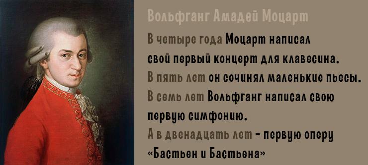 о Моцарте