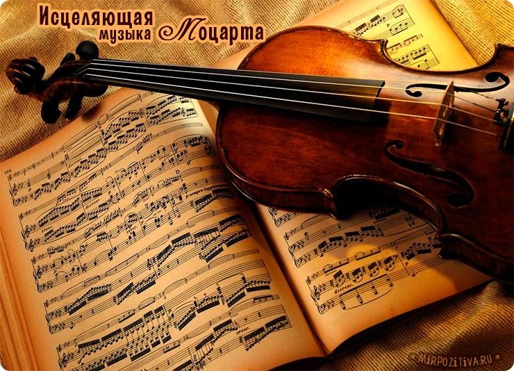 скрипка и ноты Исцеляющая музыка Моцарта