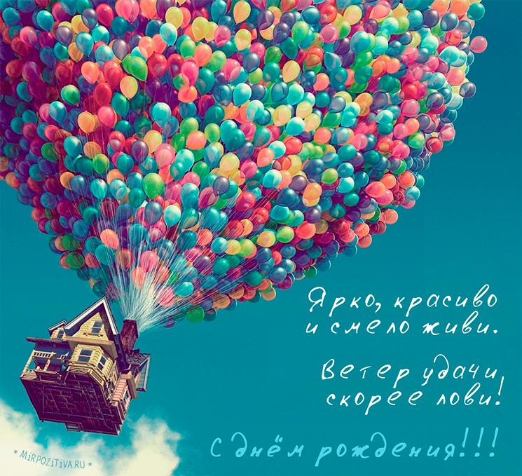 поздравление в стихах воздушные шары может прыгнуть высоты
