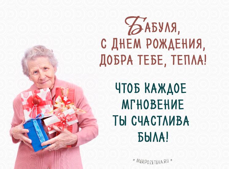 Поздравления с днем рождения бабушке от внучки короткие в прозе