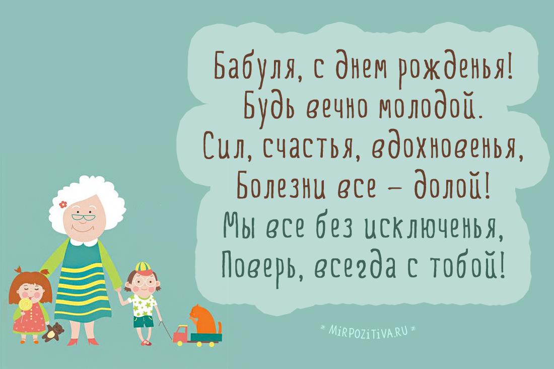 Стихи на день рождения бабушки короткие