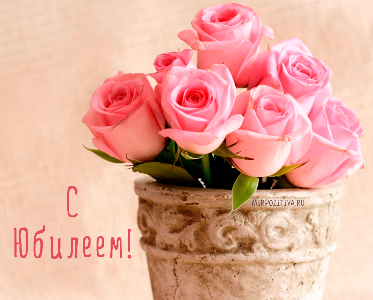 с юбилеем цветы