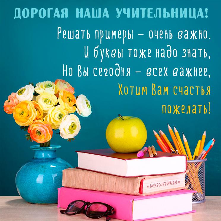 учительнице