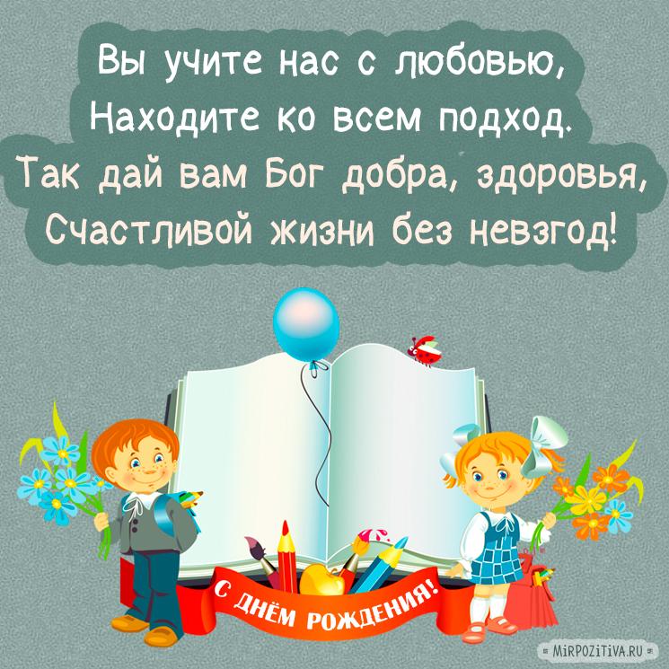 Вы учите детей с любовью, Находите ко всем подход. Так дай вам Бог добра, здоровья, Счастливой жизни без невзгод.
