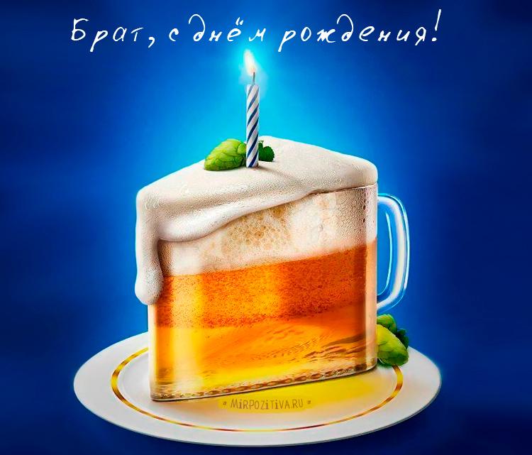 кружка пива со свечкой в день рождения брату