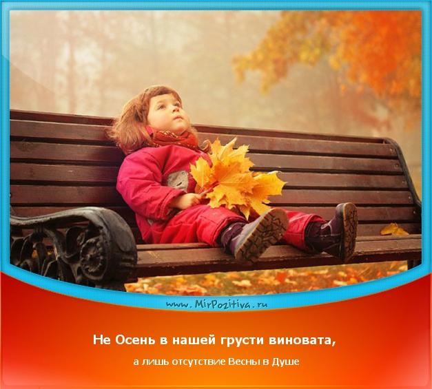 позитивчик дня: Не Осень в нашей грусти виновата, а лишь отсутствие Весны в Душе