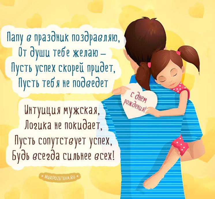 поздравления с днем рождения папе от маленькой дочурки