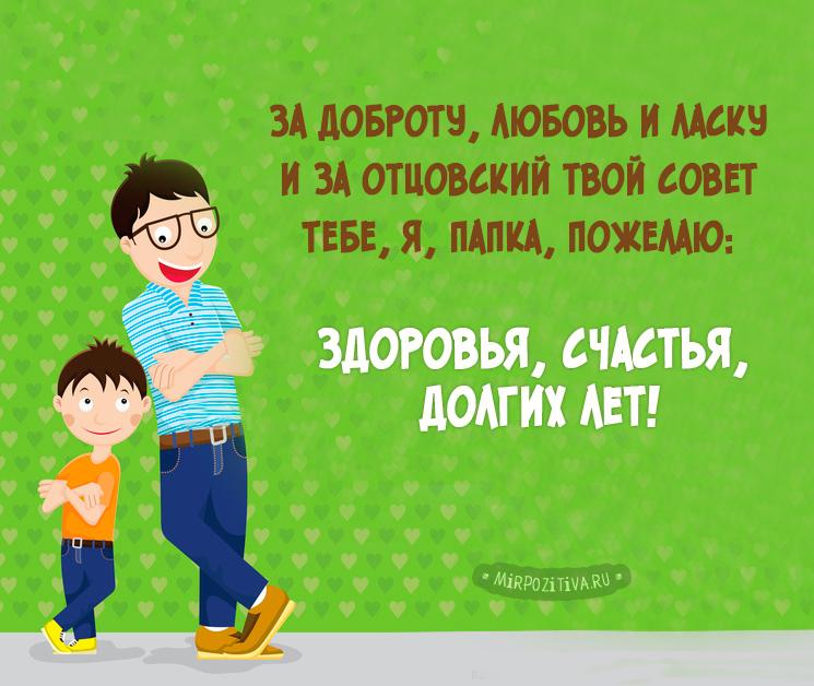 от сына открытка