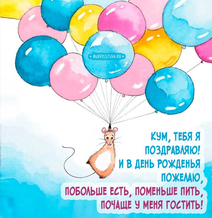 Поздравление с днем рождения куму шуточное