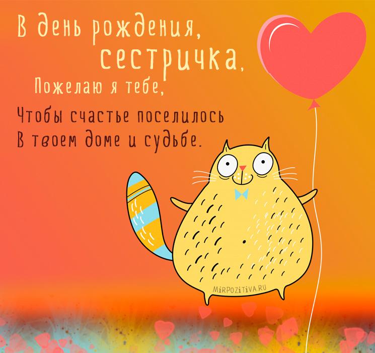 с днем рождения сестричка кот с шариком