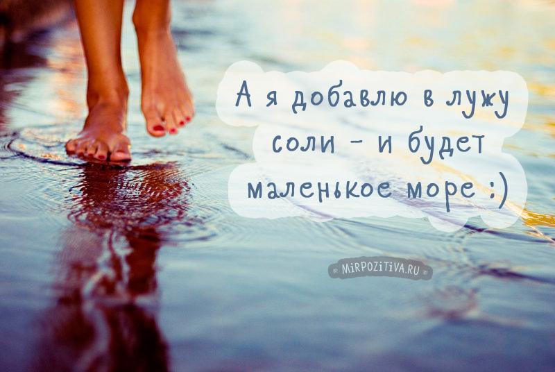 ноги вода