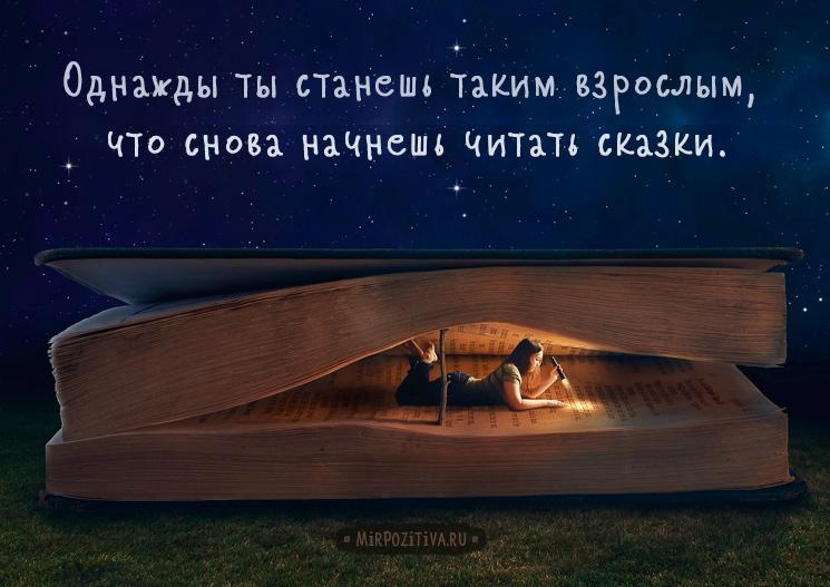 Однажды ты станешь таким взрослым, что снова начнешь читать сказки